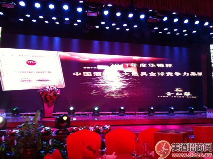 2011年度华樽杯中国酒类具全球竞争力品牌金红缘酒