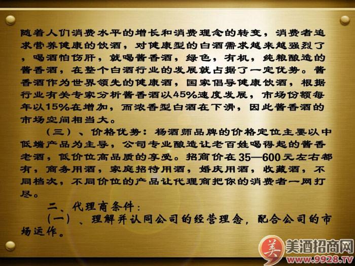 贵州酱宗源酒业有限公司招商政策