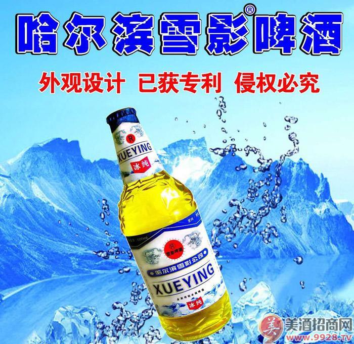 雪影啤酒招商