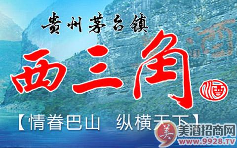贵州西三角酒招商政策吸引很多酒商的关注