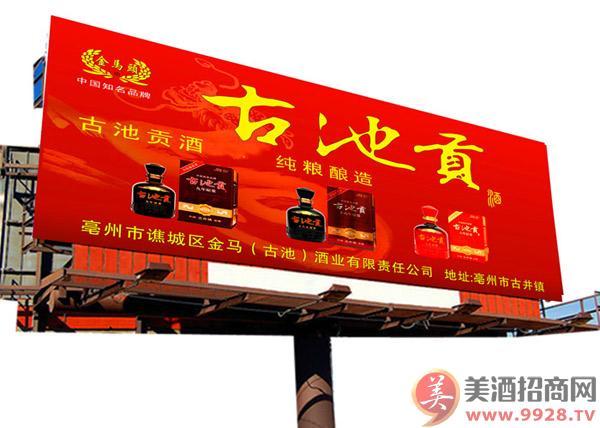 金马广告宣传