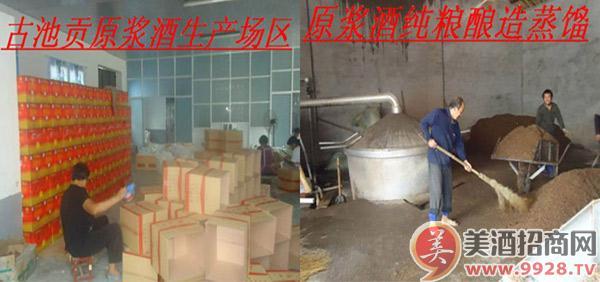安徽亳州市金马酒业有限公司