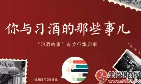 """""""习酒故事""""有奖征集啦【图】"""