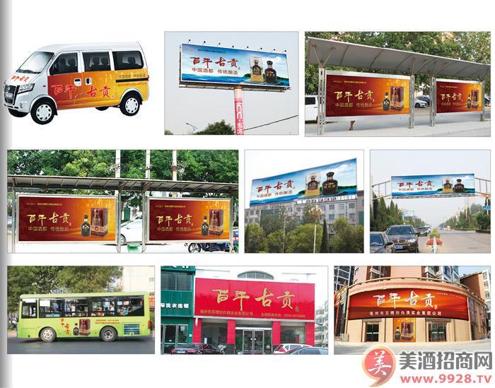 亳州市百糟坊白酒实业集团公司宣传广告