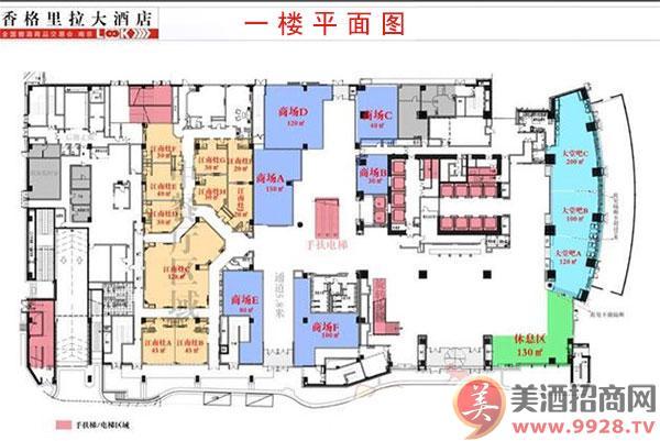 香格里拉大酒店平面图
