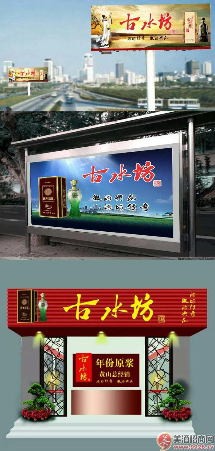 古水坊酒宣传