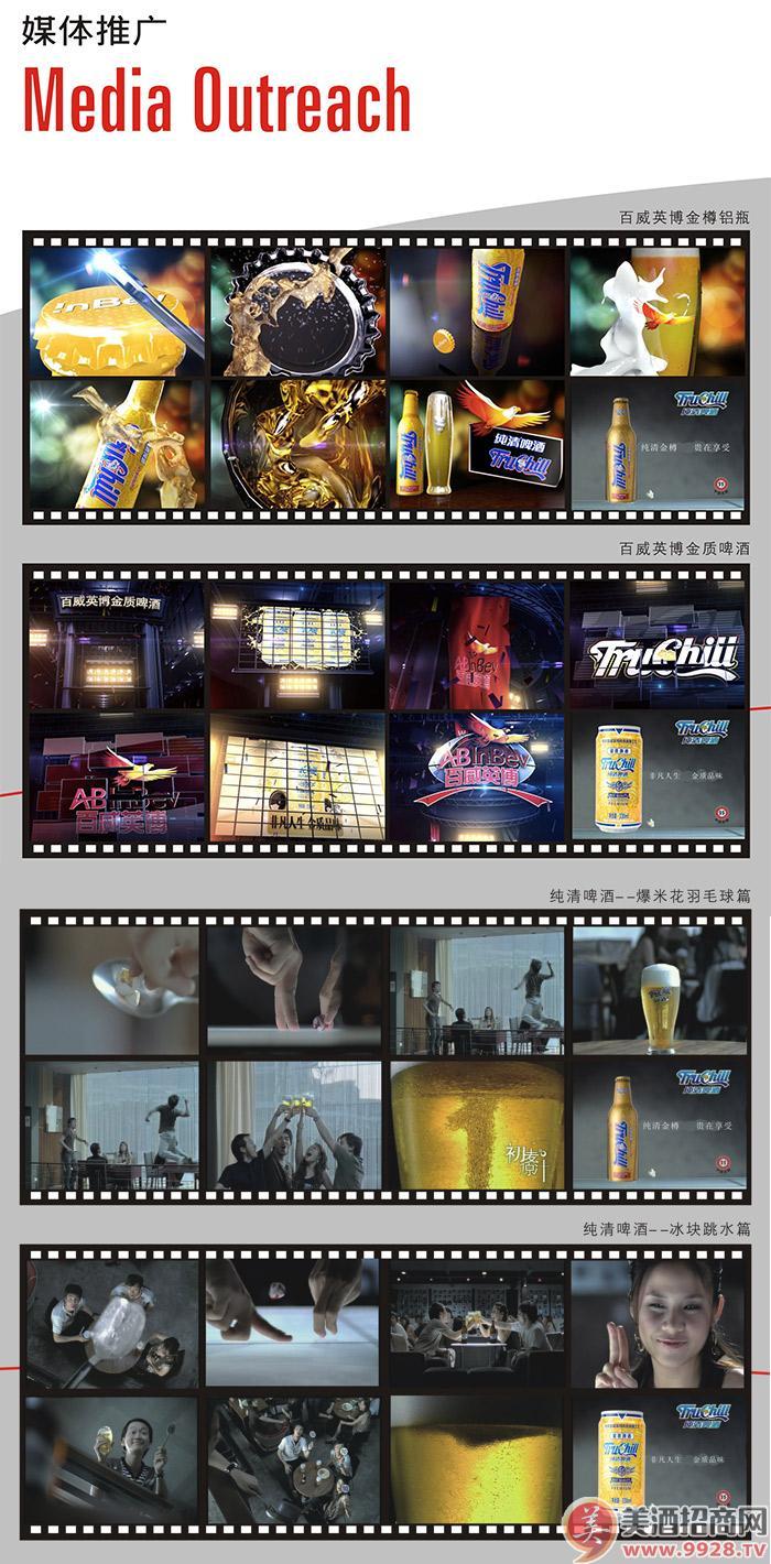 百威英博纯清啤酒宣传页
