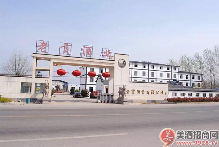 徽省老贡酒业有限公司