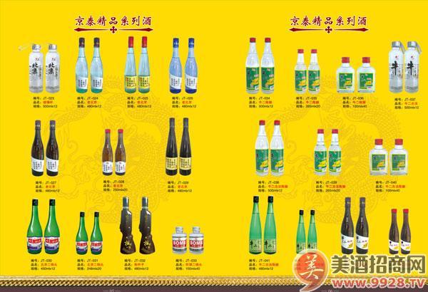 北京城京泰酒业有限公司招商产品-京泰精品系列酒