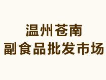 温州苍南副食品批发市场
