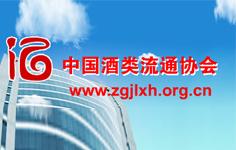 中国酒类流通协会