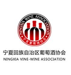 寧夏回族自治區葡萄酒協會