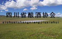 四川省酿酒协会