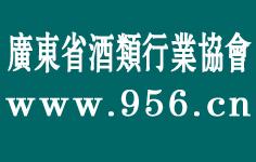 廣東省酒類行業協會