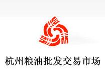 杭州市粮油批发交易市场