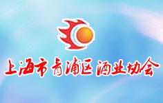 上海市青浦区酒业协会