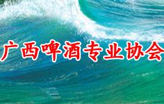 廣西啤酒專業協會