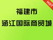 福建涵江国际商贸城副食品