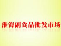 淮海副食品批发市场