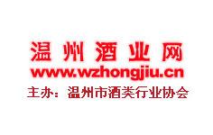 温州市酒类行业协会