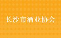 长沙市酒业协会