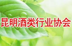 昆明酒類行業協會