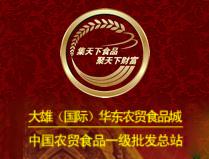大雄(国际)华东农贸食品城