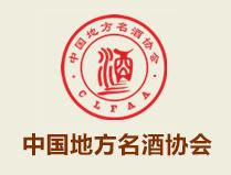 中國地方名酒協會