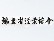 福建省酒業協會