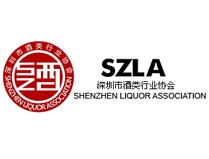 深圳市酒類行業協會