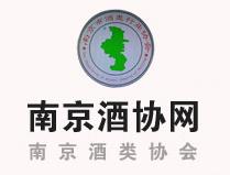 南京市酒类行业协会