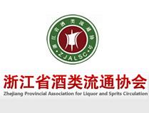 浙江省酒类流通协会