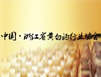 浙江省黄白酒行业协会