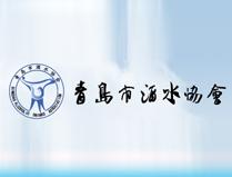 青岛市酒水协会