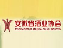 安徽省酒业协会
