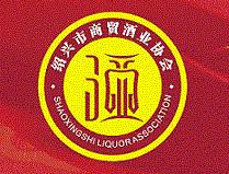 紹興市商貿酒業協會