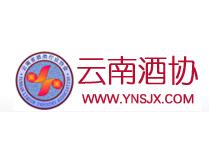 云南省酒类行业协会