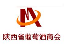 陕西省工商联葡萄酒商会