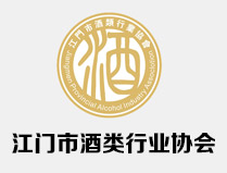 江门市酒类行业协会