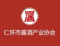 仁怀市酱酒产业协会