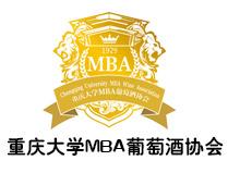 重庆大学MBA葡萄酒协会