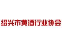 绍兴市黄酒行业协会