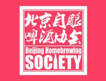 北京自酿啤酒协会