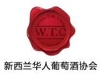 新西兰华人葡萄酒协会