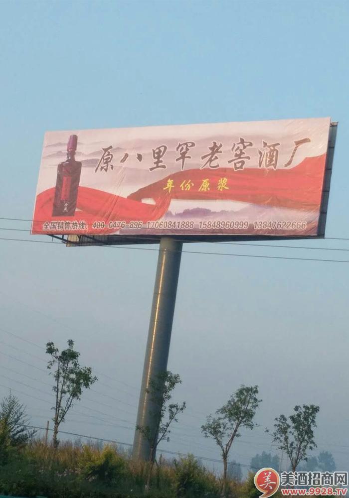 内蒙古宁城县八里罕老窖酒厂