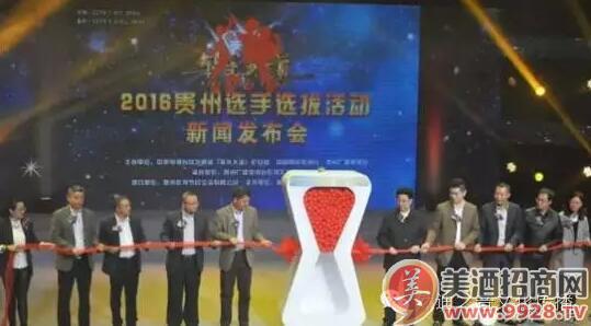贵州各个地州市县领导、宣传部门、文艺机构负责人共同开启启动仪式