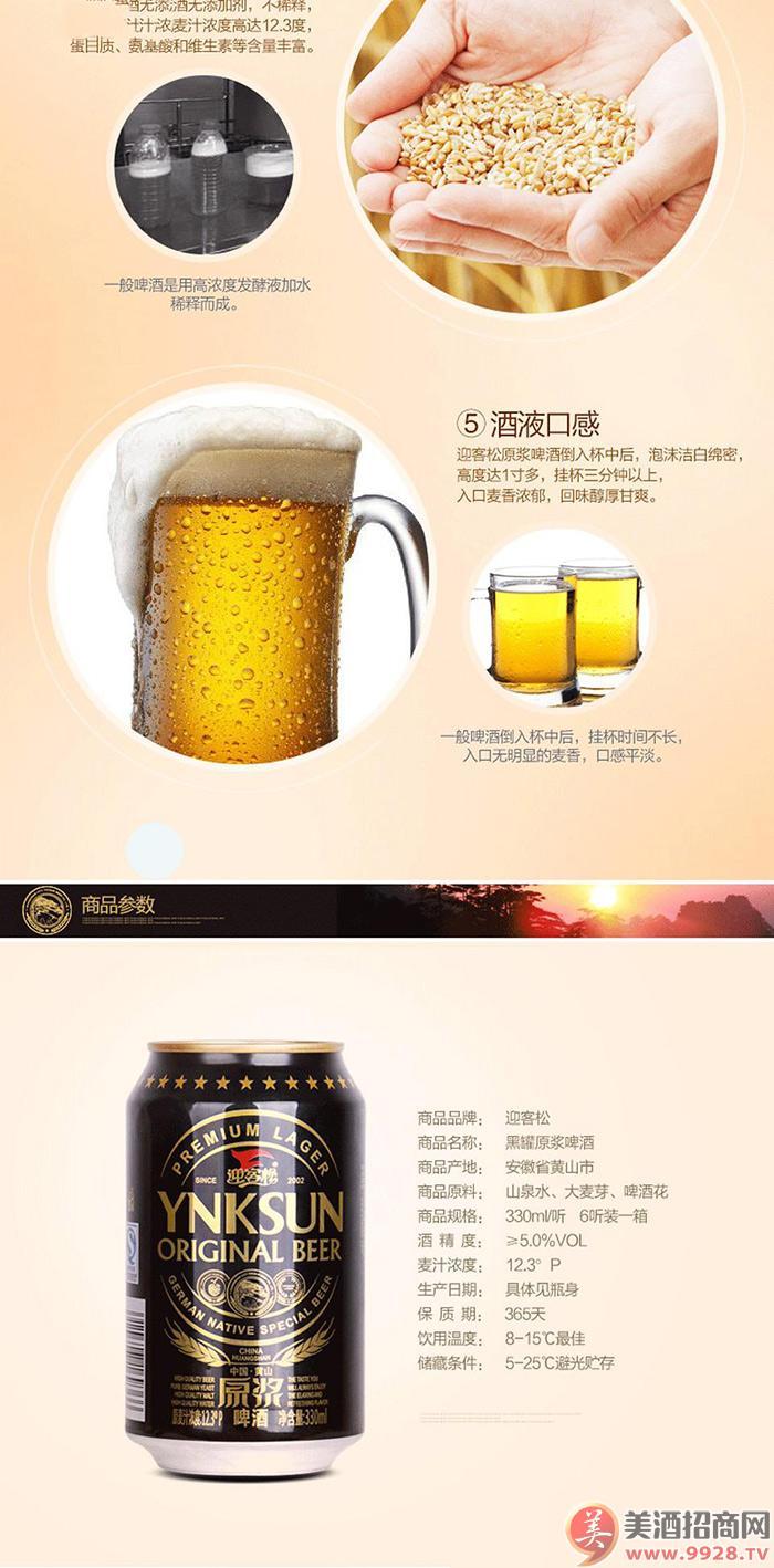 迎客松啤酒