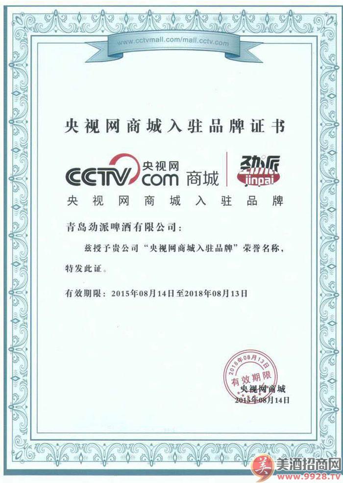 央视网商城入驻品牌证书