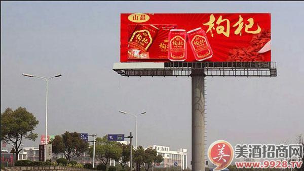 安徽山晨枸杞养生啤酒有限公司