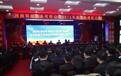 仰韶酒业2016年度双先表彰会在渑池举行